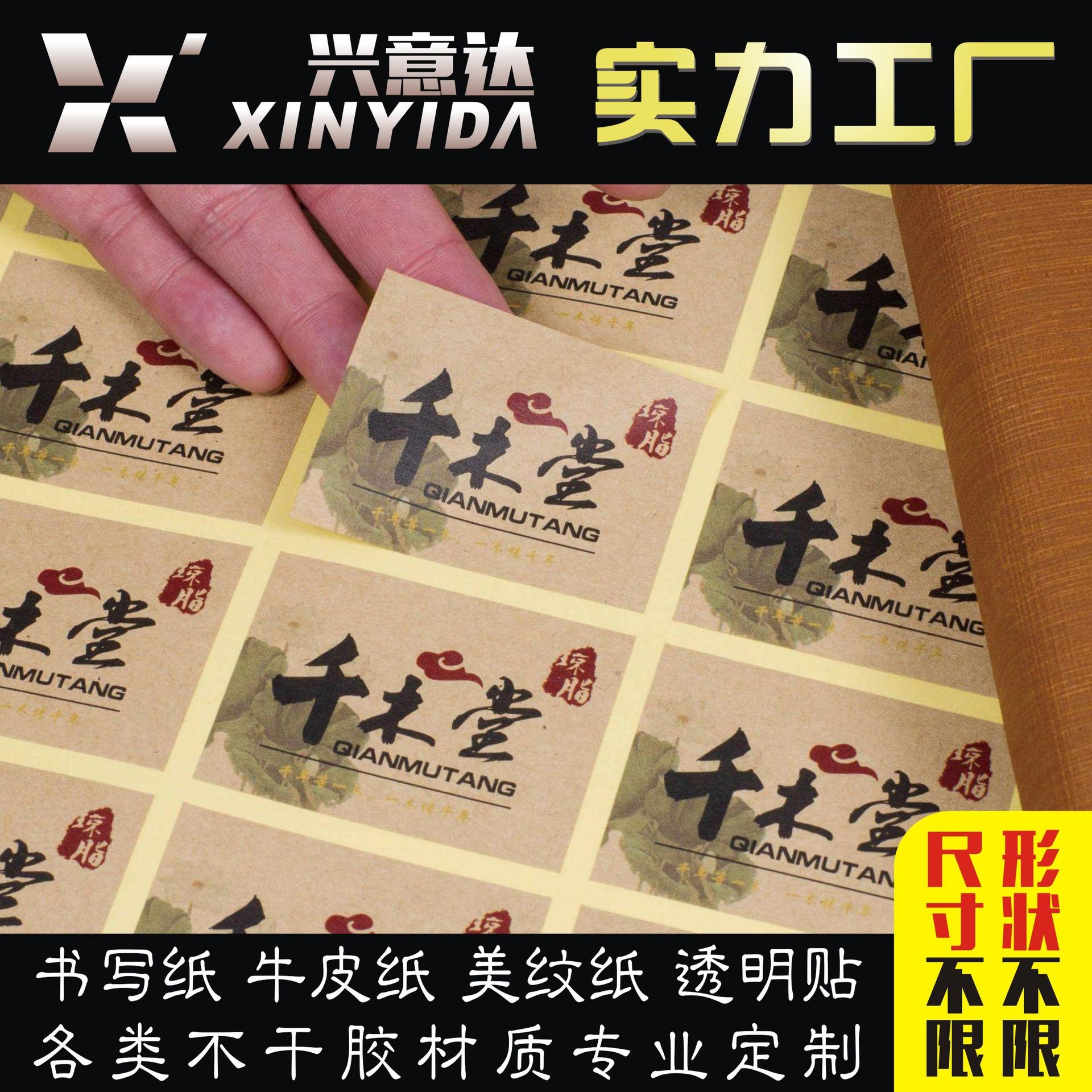 美纹纸不干胶标签水波纹茶叶贴纸免费设计量大从优