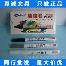 原装中柏油漆笔SP103细字笔头2.0mm-白色轮胎记号补漆笔