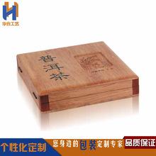 義烏訂制普洱熟茶餅包裝盒 精品普洱茶生茶葉盒木制翻蓋茶葉禮盒