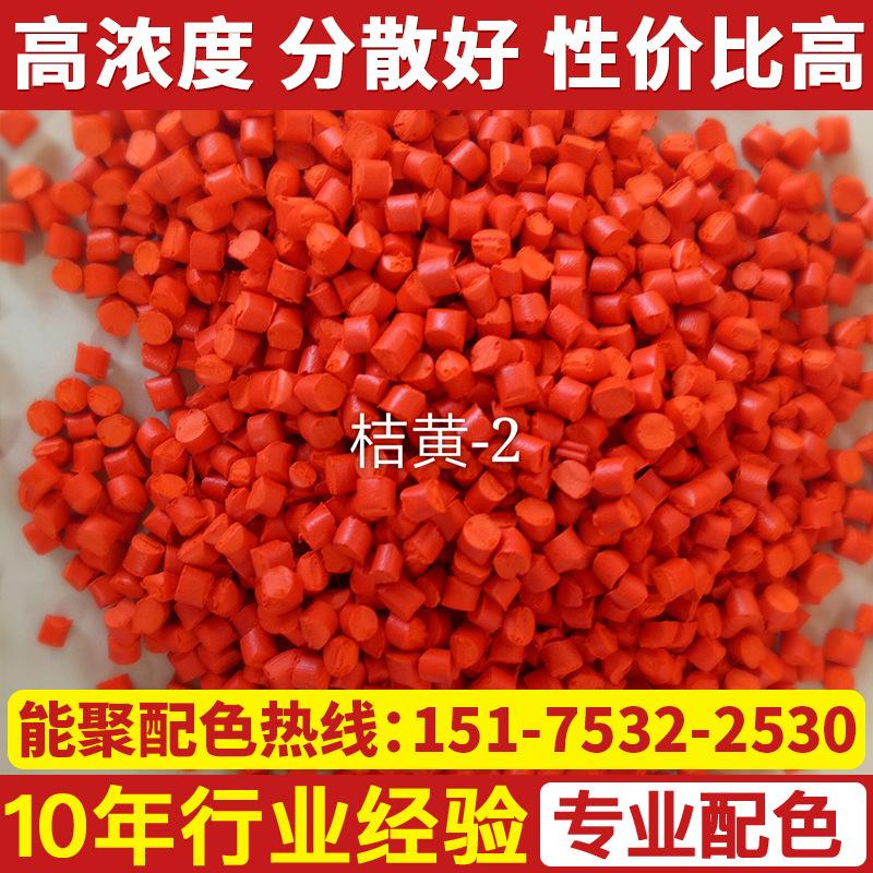 桔黃—2 吹膜 拉絲 管材pe色母粒生產廠家