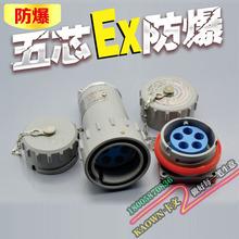 包郵15A三相五線固定式無火花防爆型插頭插座 鋁合金外殼電源插銷