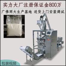 自动粉剂大型包装机 腻子粉石灰粉末包装机械 水泥粉包装机
