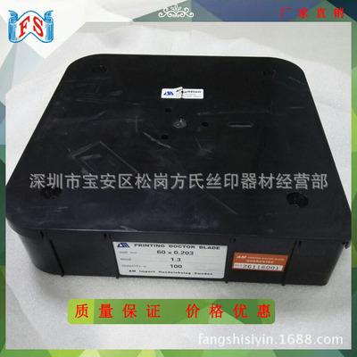 油墨刮刀片 可定制  例6cm*0.2mm  不锈钢刮刀 印刷机油墨刮刀片
