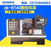 厂家销售专用数控车床 经济型数控车床CK6140A 全自动数控车床6-6