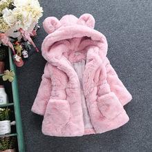 外贸秋冬新款女童仿皮草外套韩版兔耳朵毛毛衣加厚中小童夹棉外套