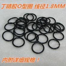 优质丁晴胶A级O型圈 橡胶O形密封圈 线径1.8mm 内径21-50mm