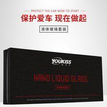 德国液体玻璃套装 超越镀晶镀膜美容产品 汽车漆面玻璃镀晶
