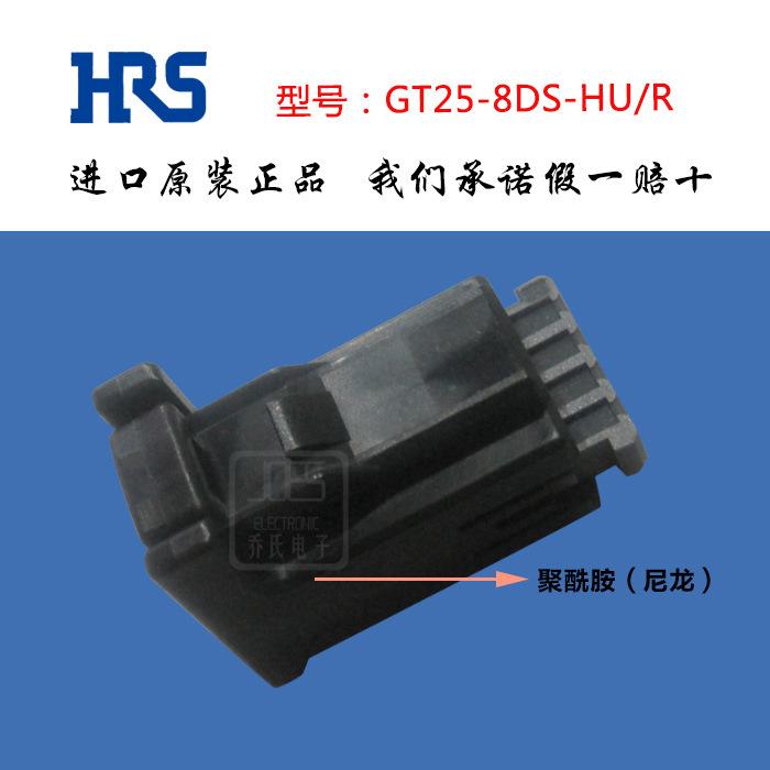 原装 HRS汽车连接器GT25-8DS-HU/R日本广濑新能源胶壳HRS汽车插头
