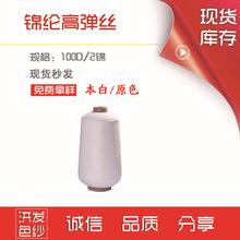 100D/2 锦纶高弹丝 200D本白色 尼龙弹力丝 原色单丝 现货供应