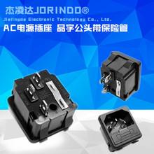 AC电源插座 品字形带保险管座 软卡式 二合一器具插座 250V10A