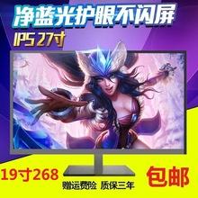 全新超薄LED22寸24高清液晶显示器IPS台式电脑屏1080P