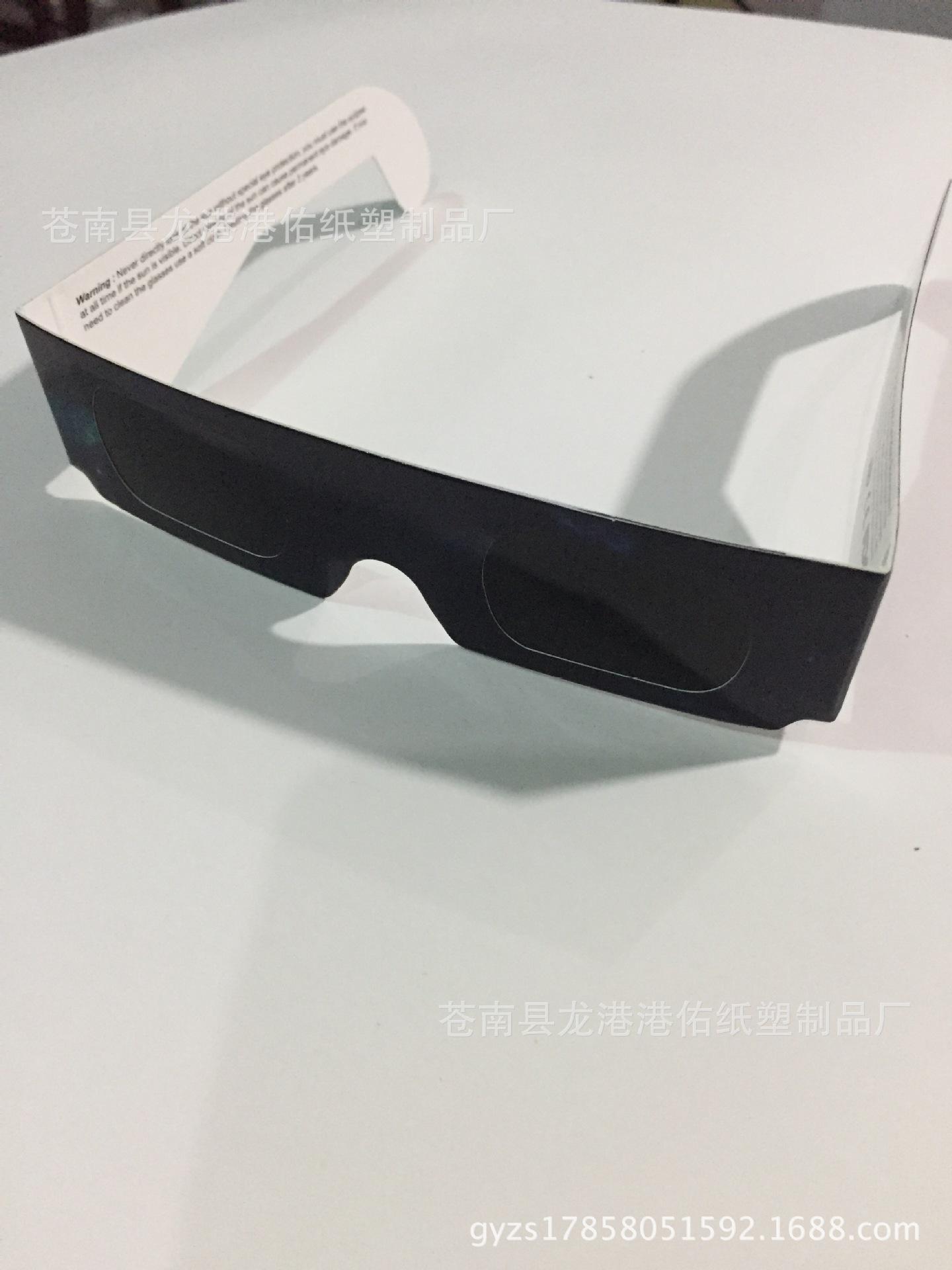 厂家现货销售纸质日食眼镜、日全食观测眼镜