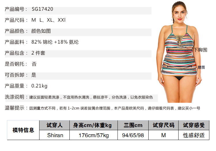 Cotton FashionLarge size swimsuit(SG17420-S) NHYS0023-SG17420-S