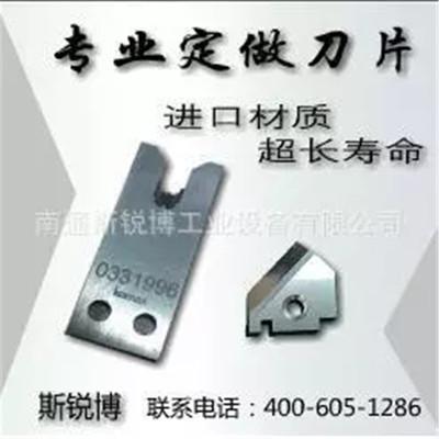 定制异形刀片 裁线机刀片 电脑剥线机  同轴剥线机刀片 钨钢刀片