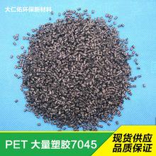 再生料加纤pet黑色45%玻璃纤维增强抗紫外线雨刮器专用塑料