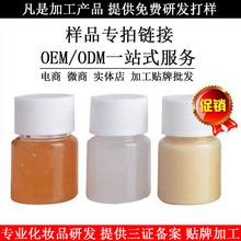 化妆品工厂打样加工定制水乳膏霜原液面膜oem代加工化妆品小样