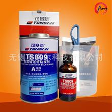天山可赛新TS809 输送带粘接剂 用于输送带橡胶皮革超级修补剂
