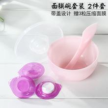 芬龄DIY自制护肤工具面膜碗2件套附面膜棒压缩面膜带盖面膜碗套装