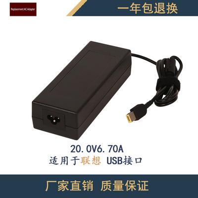 百鼎适用于联想笔记本电源适配器电脑充电器20V6.7AUSB方口