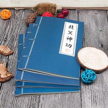 特价创意复古笔记本个性本子文具 武功秘籍车线本记事本奖品礼品