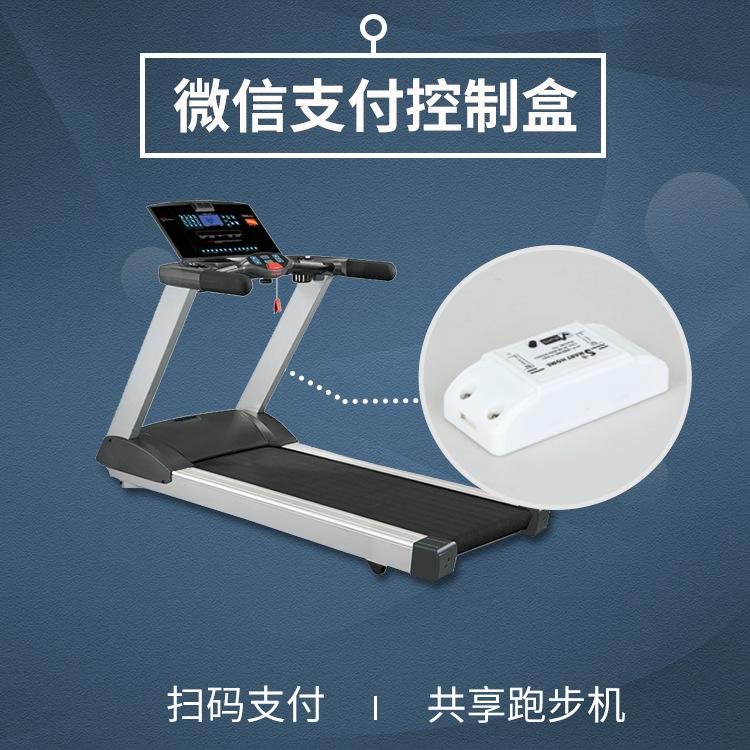 共享健身器材跑步机支付盒子 扫码支付 移动支付模块 无人售卖机