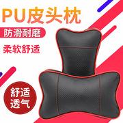 直销汽车立体头枕 优质丹尼皮透气骨头枕 保护颈部 汽车通用