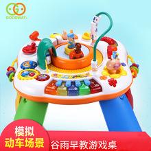 谷雨学习桌多功能早教双语游戏桌 益智玩具台 宝宝游戏桌 1-3岁