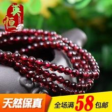 天然石榴石三圈4A石榴石 108佛珠手链 手饰手串厂家直供一件代发