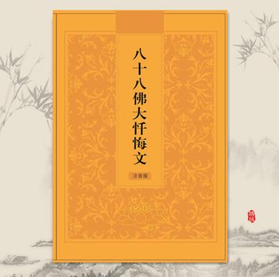 Eighty-eight Penitent Man Characters Simplified Bopomofo Pinyin Recite Recitation Sutra customized printing