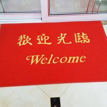 出入平安门垫 欢迎光临地毯 PVC塑料防滑垫 酒店家用迎宾电梯地垫