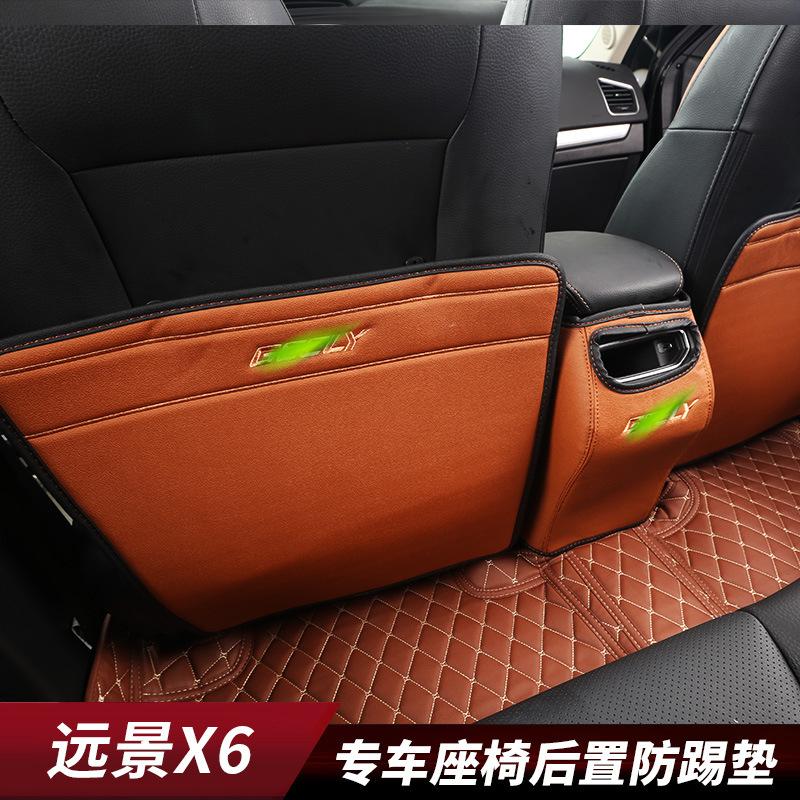 远景X6座椅防踢垫 X6扶手箱座椅后全包汽车改装保护垫专车专