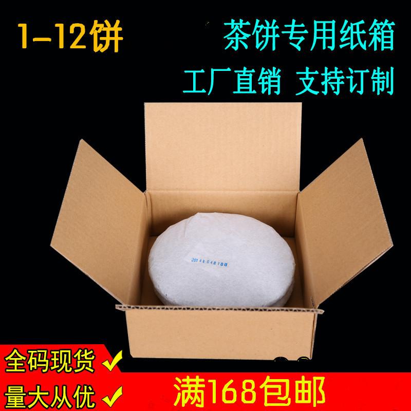厂家定订做现货批发茶饼纸盒快递包装纸箱普洱茶1 2 3 5 7 10片提