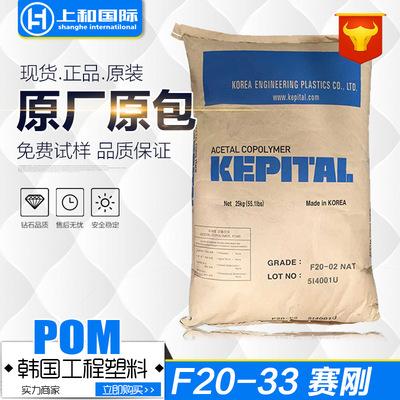 POM/韩国工程塑料/F20-33 抗蠕变 pom耐磨 赛刚聚甲醛原料