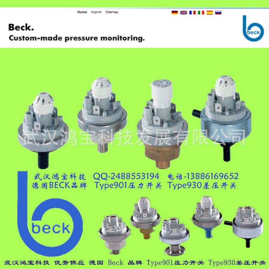 德国BECK品牌Type901可调型压力开关