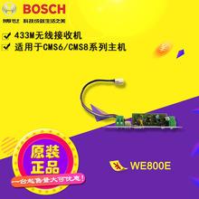 博世 WE800E 433M无线接收器(?#35270;?#20110;CMS6/CMS8/CC408)