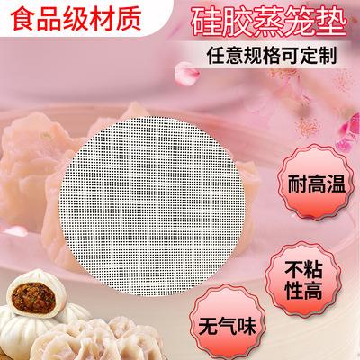 厂家直销 11-120厘米硅胶蒸笼垫圆形方形, 果脯烘干垫硅胶网格布