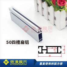 50四槽铝合金扁铝广交会八棱柱标准展位铝型材展柜铝材