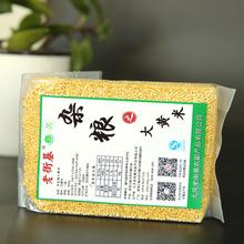 老街基大黄米东北特产五谷杂粮批发400g真空装一件代发