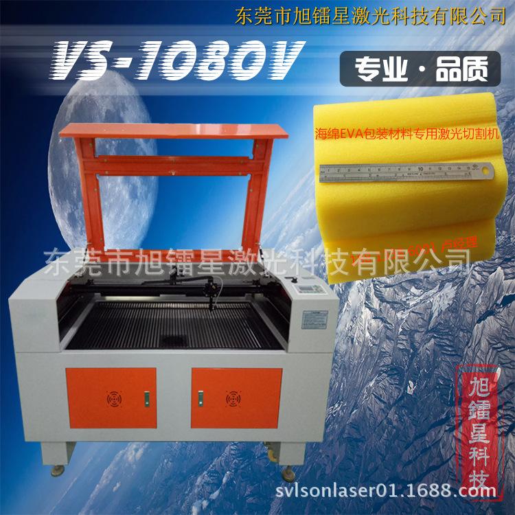 海绵EVA包装材料激光切割机