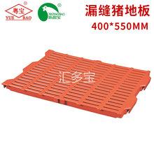 塑料漏粪板 养殖用猪地板 养猪漏缝板漏粪板 C型漏粪板批发 SW08