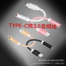 type-C耳机转接头乐视2max2pro3 3.5音频转换插头小米6手机转接线