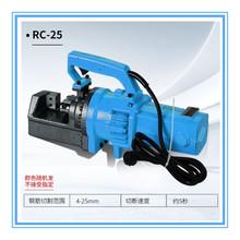 电动液压钢筋剪RC-25螺纹钢液压剪 电动钢筋剪断器切断