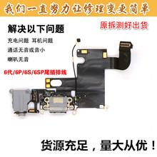 適用于蘋果6 iphone6 6S plus 6代尾插排線 6P 6SP充電送話器內配