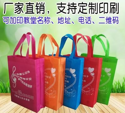 【定制】基督教环保袋  主日学手提袋 圣诞礼品袋 福音无纺布袋