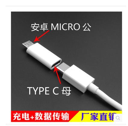 type-c母转安卓micro usb转接头 type-c转安卓手机数据线转换器