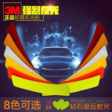 正品美式汽车装饰贴前杠车贴 3M钻石级反光条警示标识轮眉反光贴