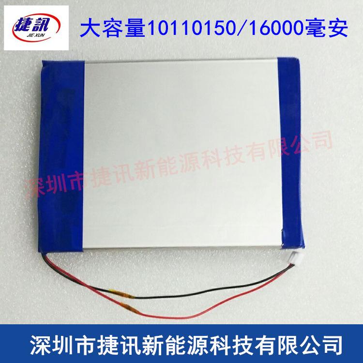 大容量3.7V/10110150/16000毫安/平板电脑LED灯具电子仪器锂电池