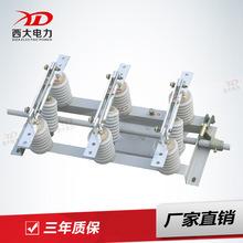 西大正品GN19-10/400A GN19-12KV/400A高压单相柜内单极隔离开关