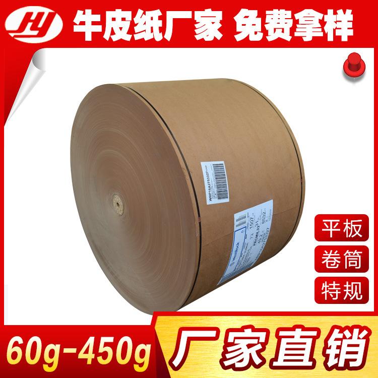 牛皮纸厂家 250克美国牛卡纸板 卷筒牛皮纸价格 石头纸批发
