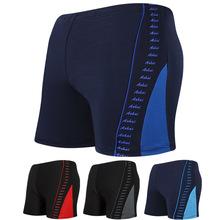 新款加肥男士宽松胖子冬游泳裤肥佬200至300斤男式泳装批发